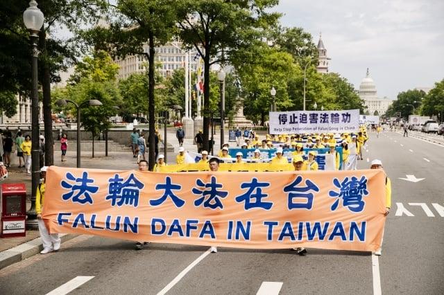 2018年6月20日,部分法輪功學員美國首都華盛頓舉行反迫害大遊行。(記者愛德華/攝影)