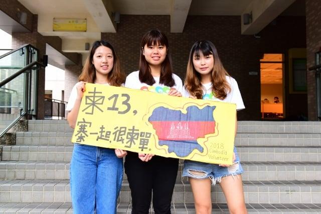 中原大學今年出發要前往柬埔寨的志工服務隊已經是第13屆的團隊。(記者徐乃義/攝影)