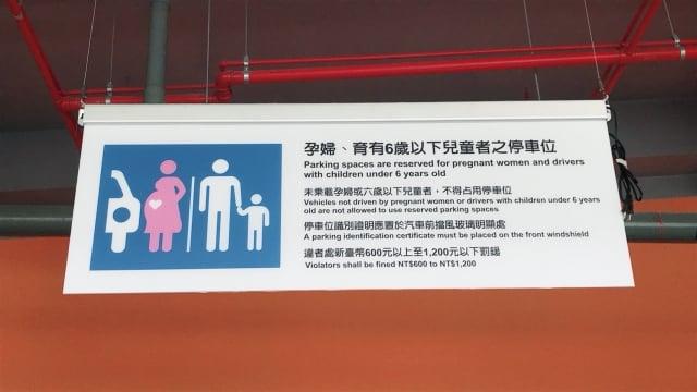 孕婦及育有6歲以下兒童者之停車位識別牌面(新北市政府交通局提供)