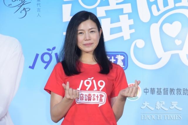 陳妍希2018「午安寶貝-1919陪讀計畫」勸募起跑記者會於2018年7月26日在台北舉行。(記者黃宗茂/攝影)