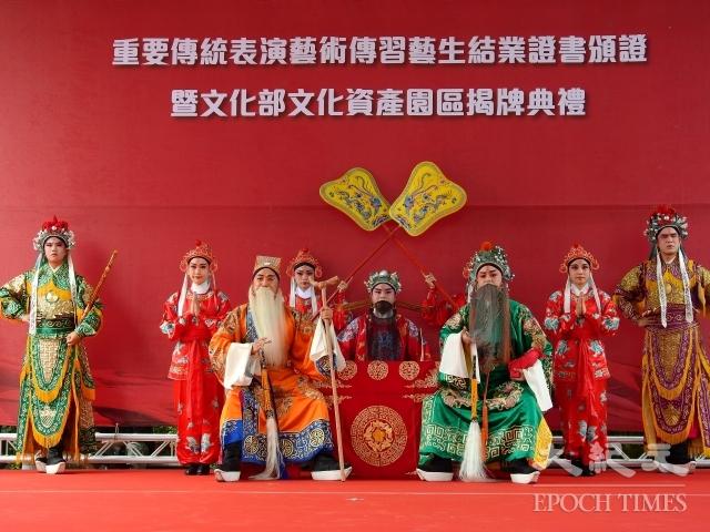台中文資園區揭牌典禮,現場演出的傳統戲曲-三仙慶賀。