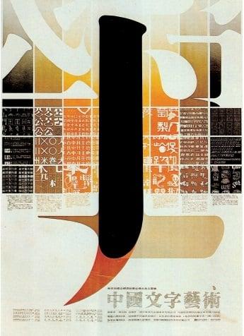 楊夏蕙設計作品二,文字藝術專書封面。(視覺設計論壇提供)