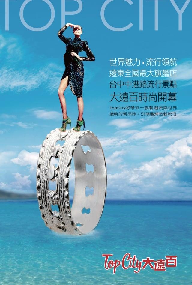 陳志成設計作品一,大遠百時尚開幕廣告。(視覺設計論壇提供)