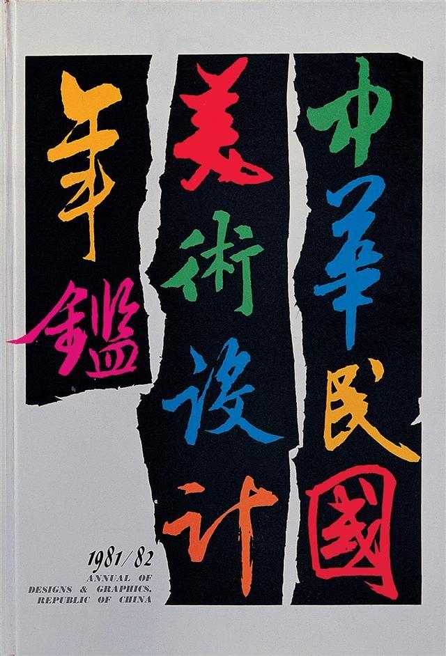 楊夏蕙設計作品一,設計刊物封面。(年鑑封面提供)