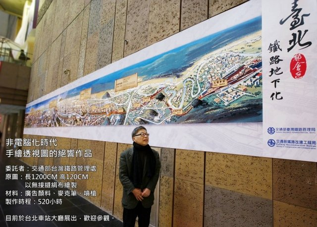 王健設計團隊手繪台北鐵路地下化共構圖。(王健提供)
