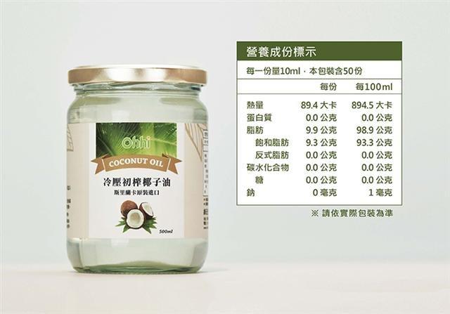 純淨的椰子油融合著甜甜的、帶有椰子天然香氣。(ohhi綠田生技提供)
