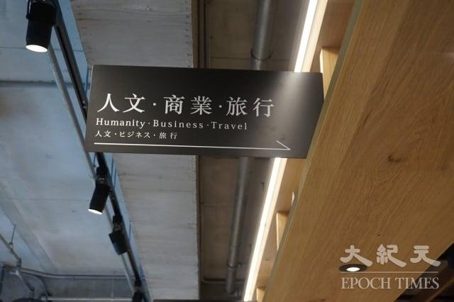 茑屋书店台中店一角。(谢平平/大纪元)
