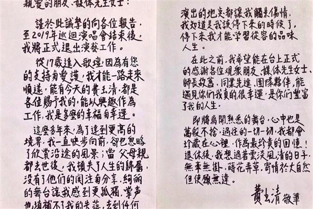 「小哥」費玉清今(27)日公開親筆信,宣布舉辦將告別演唱會。(寬宏藝術/大紀元合成)