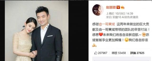 趙麗穎9日宣布與經紀人黃斌結束合作關係。(微博擷圖)