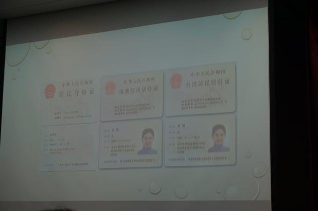 台灣人居證證,上面註明台胞證號、還給一組18碼中國身分證號碼,法律上已等同中國居民。