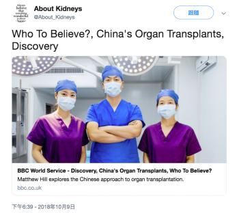 【國際瞭望】BBC揭活摘器官 制止中共暴行正是良機(上)