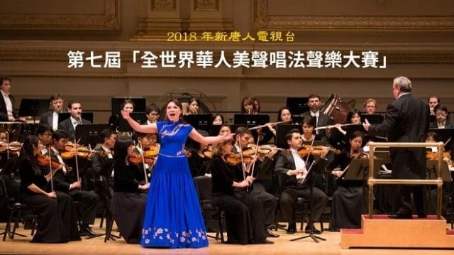 第七屆「全世界華人美聲唱法聲樂大賽」,將於美國時間8日拉開序幕。(新唐人)
