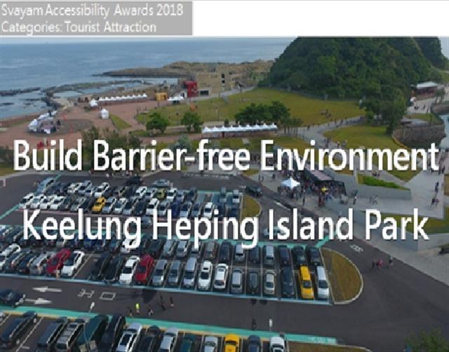 建構一個無障礙環境-和平島公園。(北觀處提供)