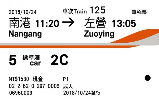高鐵新版車票。(高鐵公司提供)