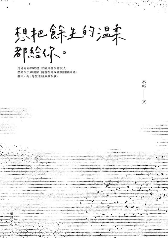 香港作家不朽以《想把餘生的溫柔都給你》拿下TOP2。