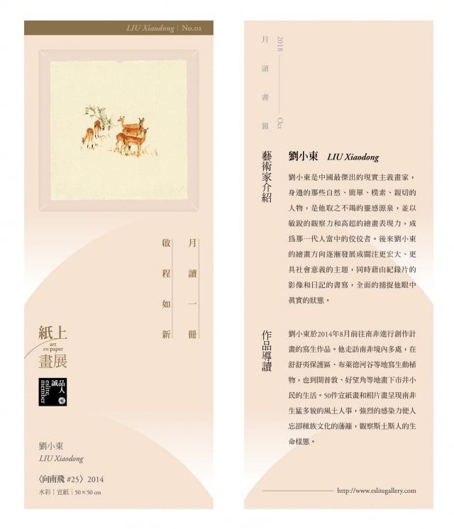 誠品書店推出藝術家劉小東畫作製成的精美書籤活動。