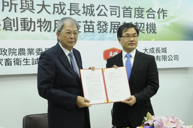 家畜衛生試驗所所長邱垂章(右)與大成長城公司總經理梁建國共同簽署合作備忘錄。 (農委會提供)