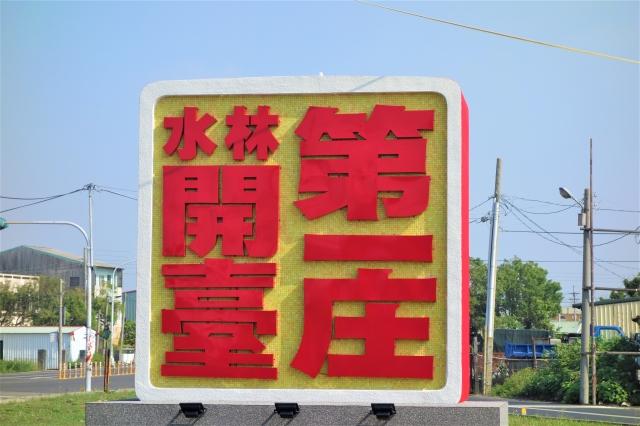 「顏厝寮」開台第一庄方塊造型地標。(吳雁門/攝影)