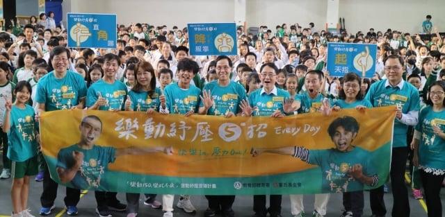 體育署、董氏基金會、浩子、阿翔等,共同呼籲同學們每天動5招,健身又健心!(董氏基金會提供)