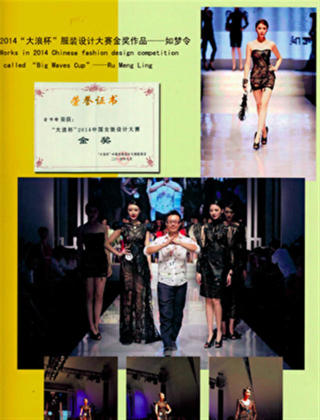 金明鋒在2014年「大浪杯時裝大賽」上的金獎證書及作品。(金明鋒提供)