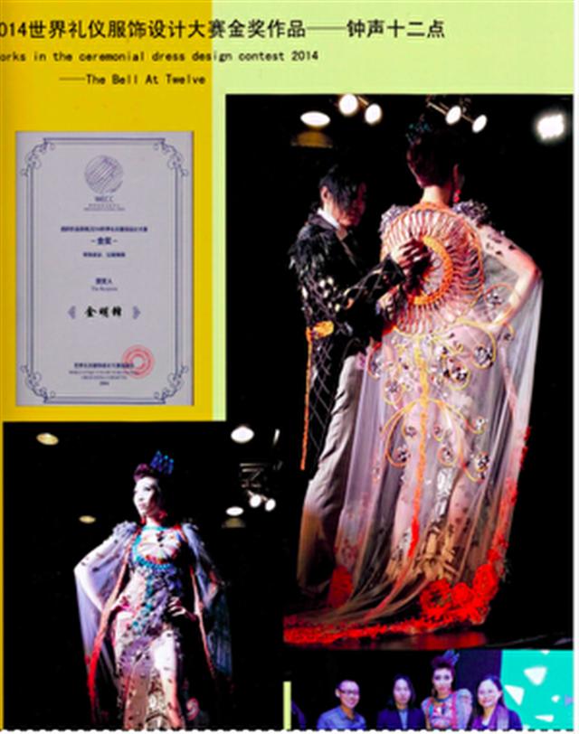 金明鋒在2014年「世界禮儀服飾大賽」上的金獎證書及作品。(金明鋒提供)