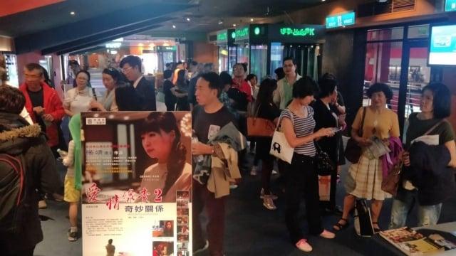 《愛情線索2:奇妙關係》電影首映會
