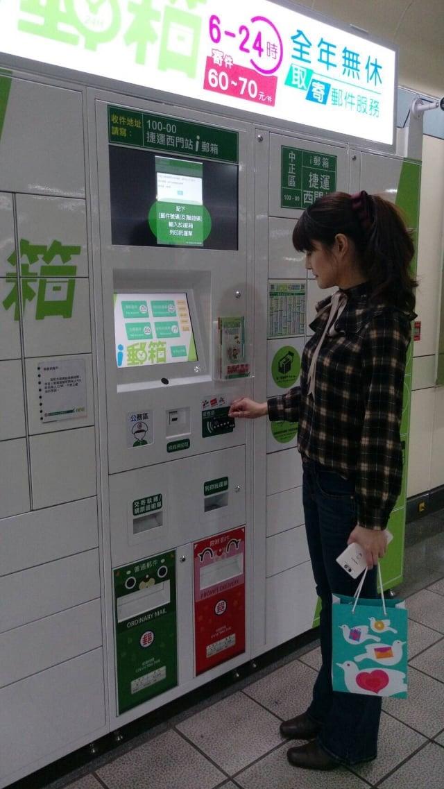 部分i郵箱可使用電子票證付款。(中華郵政提供)