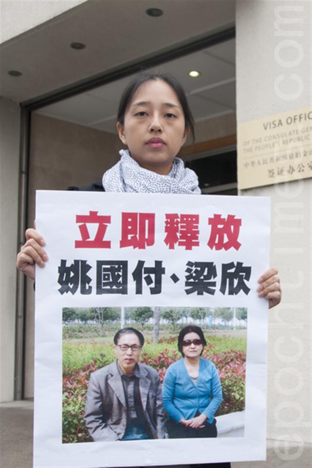 舊金山灣區居民姚遠鷹在中領館前要求中共當局立即釋放她的父母。(記者周鳳臨/攝影)