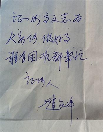 葫蘆島市龍港區稻池村的村民簽名蓋手印,呼籲當局釋放好人高文志。(取自明慧網)