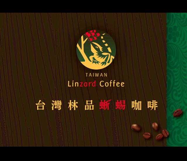 【林品咖啡】以台灣特有的黑白條紋蜥蜴作為商標Logo。(林品咖啡提供)