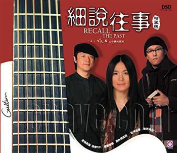 「山谷裡的居民」樂隊出版的CD封面。右為于宙。(大紀元)