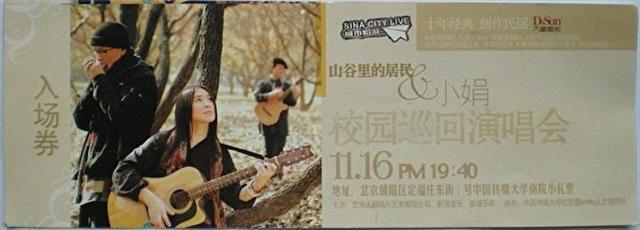 2007年11月16日「山谷裡的居民」演唱會入場券。(大紀元翻攝)