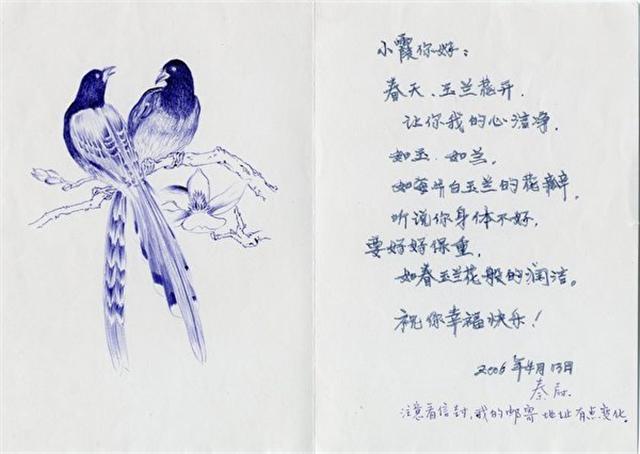 北京畫家秦尉在獄中給妻子畫的賀卡。(大紀元)