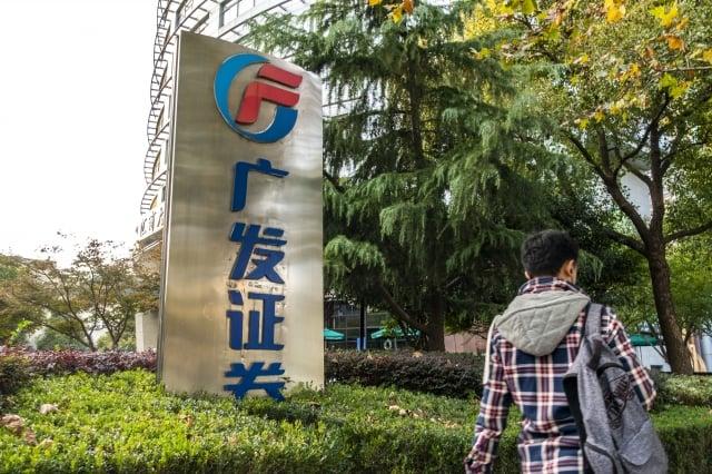 大陸131家證券公司去年淨利降四成。廣發證券大幅降薪8.7億。圖為上海的廣發證券標牌。(大紀元資料室)