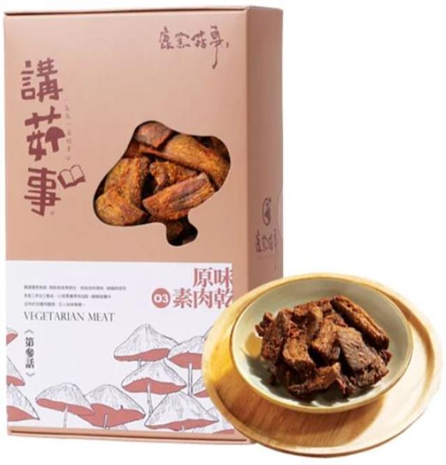 原味香菇素肉乾。(鹿窯菇事提供)