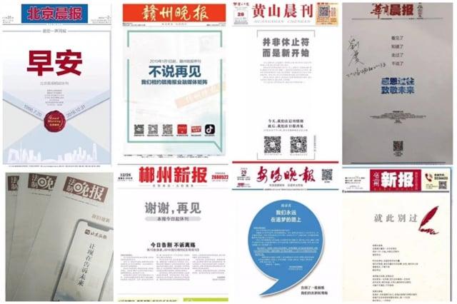 市場化媒體紛紛停刊的同時,中共黨媒在逐漸復活。(大紀元合成圖)