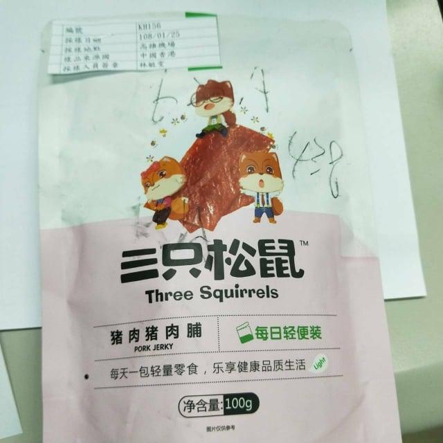 港龍航空1月25日在在香港飛抵高雄班機上拾獲旅客棄置的豬肉乾(江蘇省三只松鼠),驗出非洲豬瘟病毒基因。(農委會防檢局提供)