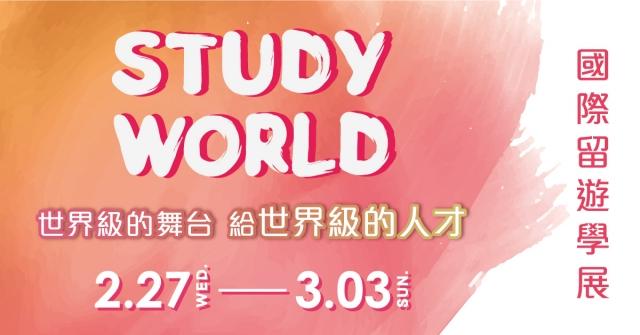 Study World留遊學展於228連假巡迴開展。(Study World提供)