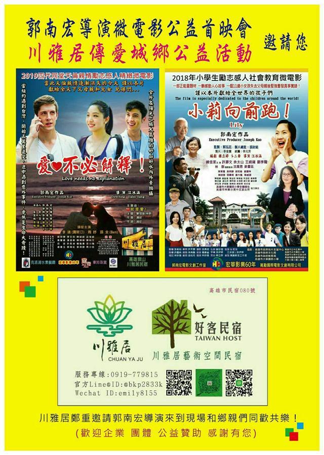 郭南宏導演近年2部微電影新作品「愛.不必解釋」、「小莉向前跑」。(川雅居民宿提供)