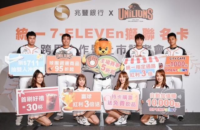 兆豐『統一7-ELEVEn獅聯名卡』震撼登場。(兆豐銀行提供)