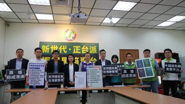 高雄市議會民進黨新世代年輕議員和基進黨首度串聯,一同表明「拒絕黑箱、拒絕賣台」立場,要求韓國瑜懸崖勒馬。(高雄市議會提供)