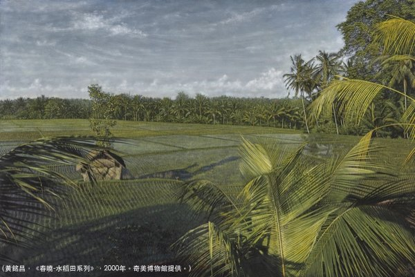 黃銘昌,《春曉-水稻田系列》130×194cm,2000年,油彩、畫布。