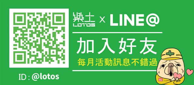 加入LINE好友。(成大昶閎科技提供)