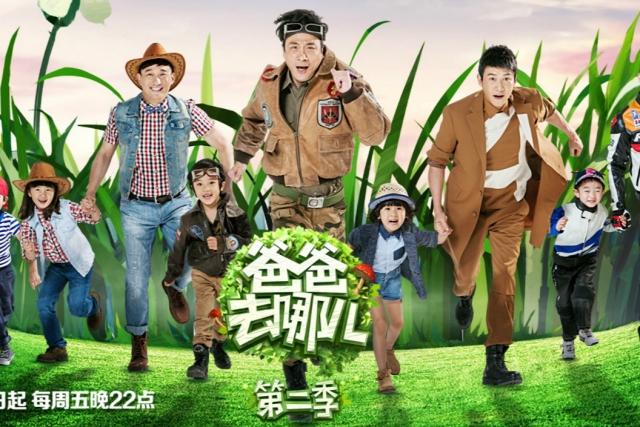 中國綜藝節目《爸爸去哪兒》劇照。(大紀元資料室)
