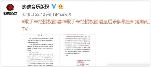 4月6日,索雅音樂版權方在微博發布聲明,稱湖南衛視《歌手2019》4首競唱歌曲涉侵權,要求節目方賠償。(微博擷圖)