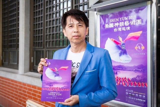 人文藝術空間創辦人朱正宗觀賞神韻世界藝術團在台北國父紀念館的演出。(記者陳柏州/攝影)