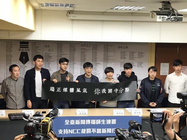 台灣多所大學新聞、傳播科系師生展開「捍衛新聞環境、支持NCC裁罰決議」連署,12日在台北召開記者會。(中央社)