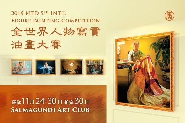 新唐人電視台今年舉辦第五屆全世界人物寫實油畫大賽。