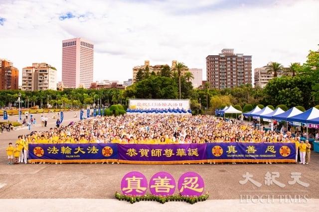 上千名台北部分法輪功學員5日在國父紀念館提前慶祝5月13日法輪功創始人李洪志大師生日。(記者陳柏州/攝影)