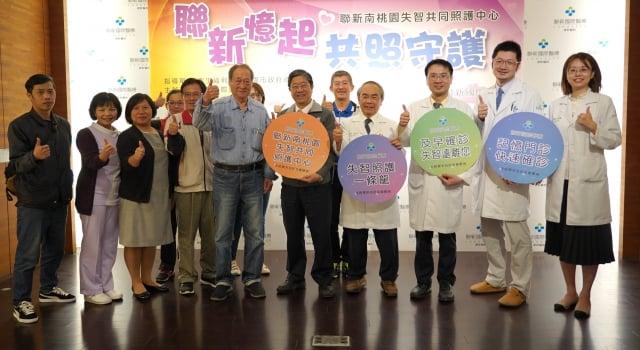 桃園市衛生局長王文彥與聯新國際醫院團隊,以及失智社區服務據代表和個案。(記者陳建霖/攝影)